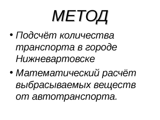 МЕТОД Подсчёт количества транспорта в городе Нижневартовске Математический ра...