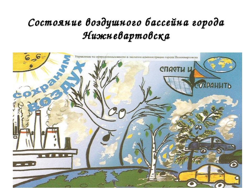 Состояние воздушного бассейна города Нижневартовска