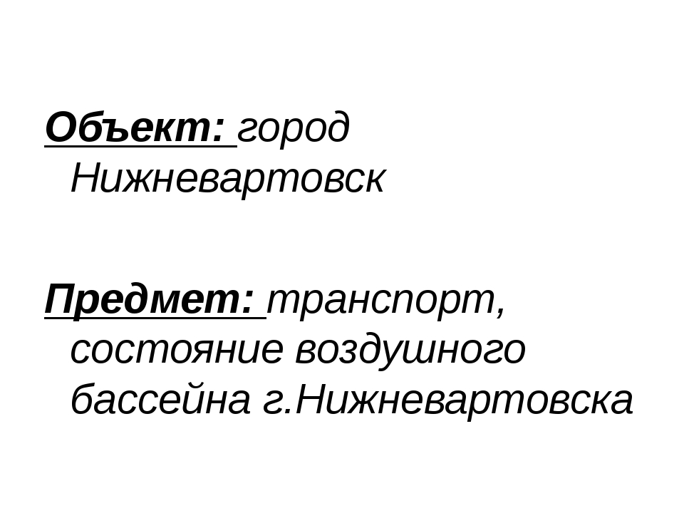 Объект: город Нижневартовск Предмет: транспорт, состояние воздушного бассейна...