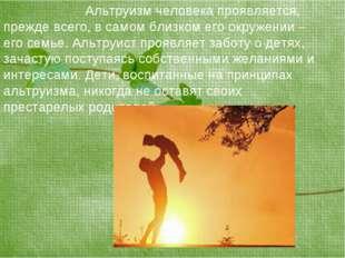 Альтруизм человека проявляется, прежде всего, в самом близком его окружени