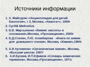 Источники информации 1. А. Майсурян «Энциклопедия для детей. Биология», т 2,