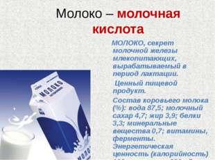 Молоко – молочная кислота МОЛОКО, секрет молочной железы млекопитающих, выраб