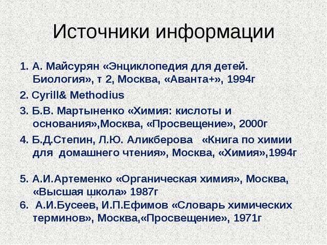 Источники информации 1. А. Майсурян «Энциклопедия для детей. Биология», т 2,...