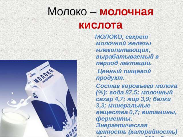 Молоко – молочная кислота МОЛОКО, секрет молочной железы млекопитающих, выраб...