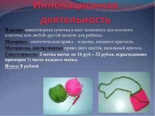 Изделие: миниатюрная сумочка в цвет комплекта для носового платочка или любой