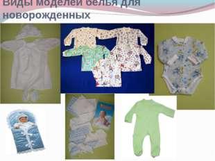 Виды моделей белья для новорожденных