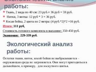Экономический анализ работы: Ткань, 2 вида по 40 см: 23 руб.+ 36 руб = 59 руб