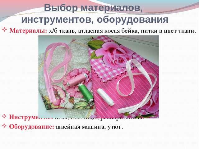 Выбор материалов, инструментов, оборудования Материалы: х/б ткань, атласная к...