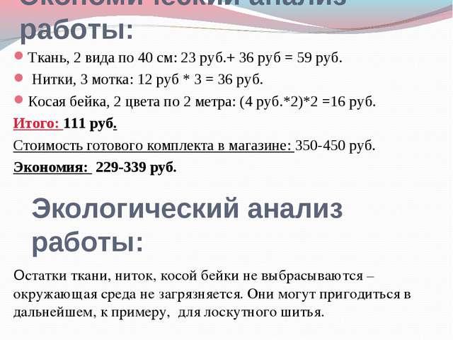 Экономический анализ работы: Ткань, 2 вида по 40 см: 23 руб.+ 36 руб = 59 руб...
