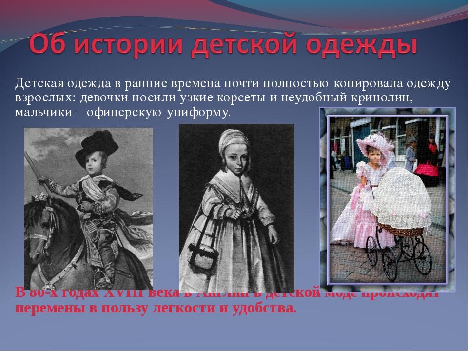 Детская одежда в ранние времена почти полностью копировала одежду взрослых: д...