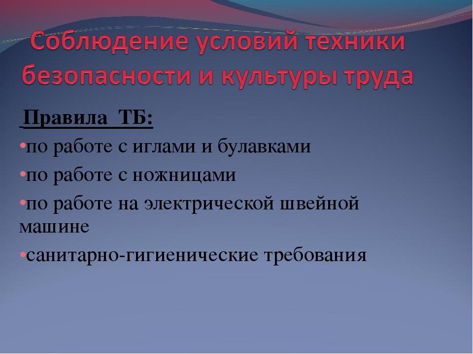 Правила ТБ: по работе с иглами и булавками по работе с ножницами по работе н...