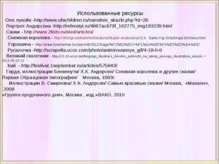 Использованные ресурсы Оле лукойе -http://www.ufachildren.ru/narodnie_skazki