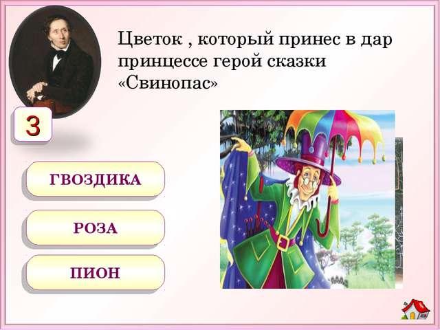Цветок , который принес в дар принцессе герой сказки «Свинопас» РОЗА ГВОЗДИКА...