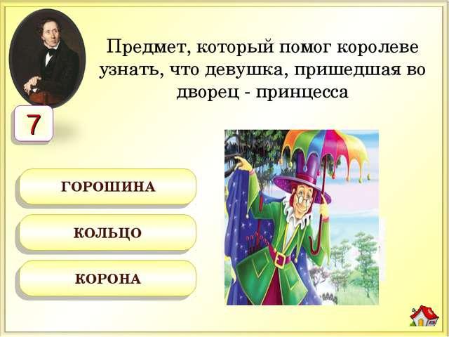 ГОРОШИНА КОЛЬЦО КОРОНА Предмет, который помог королеве узнать, что девушка, п...