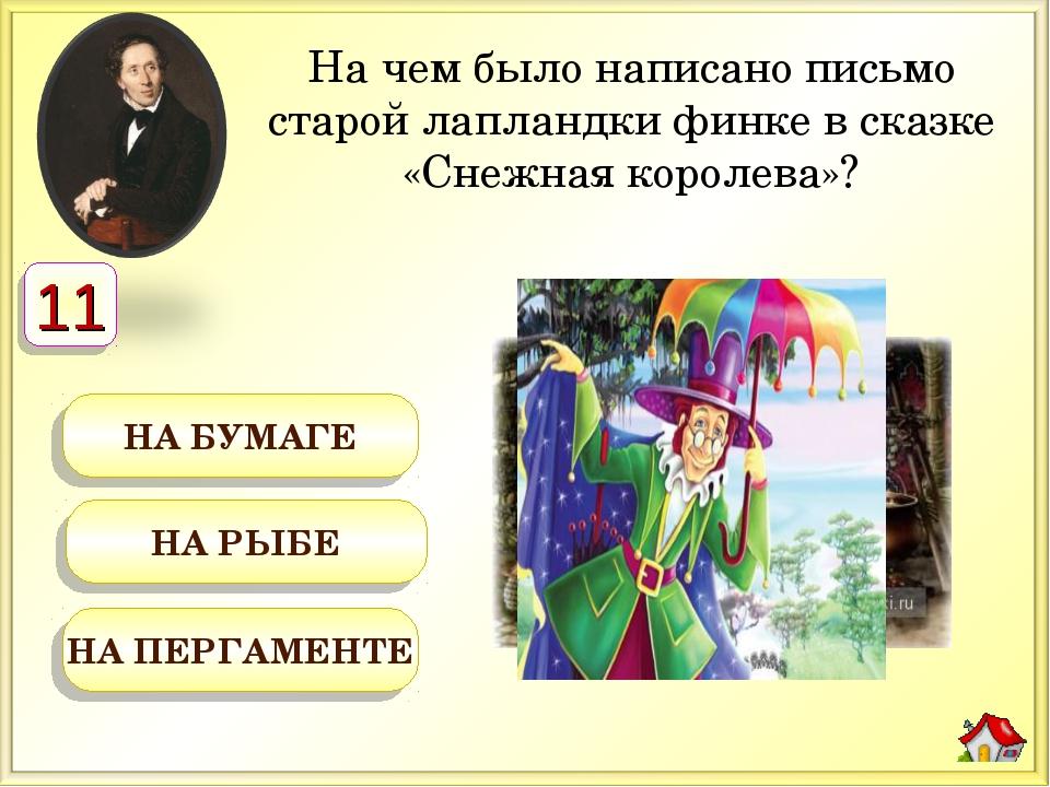 На чем было написано письмо старой лапландки финке в сказке «Снежная королева...