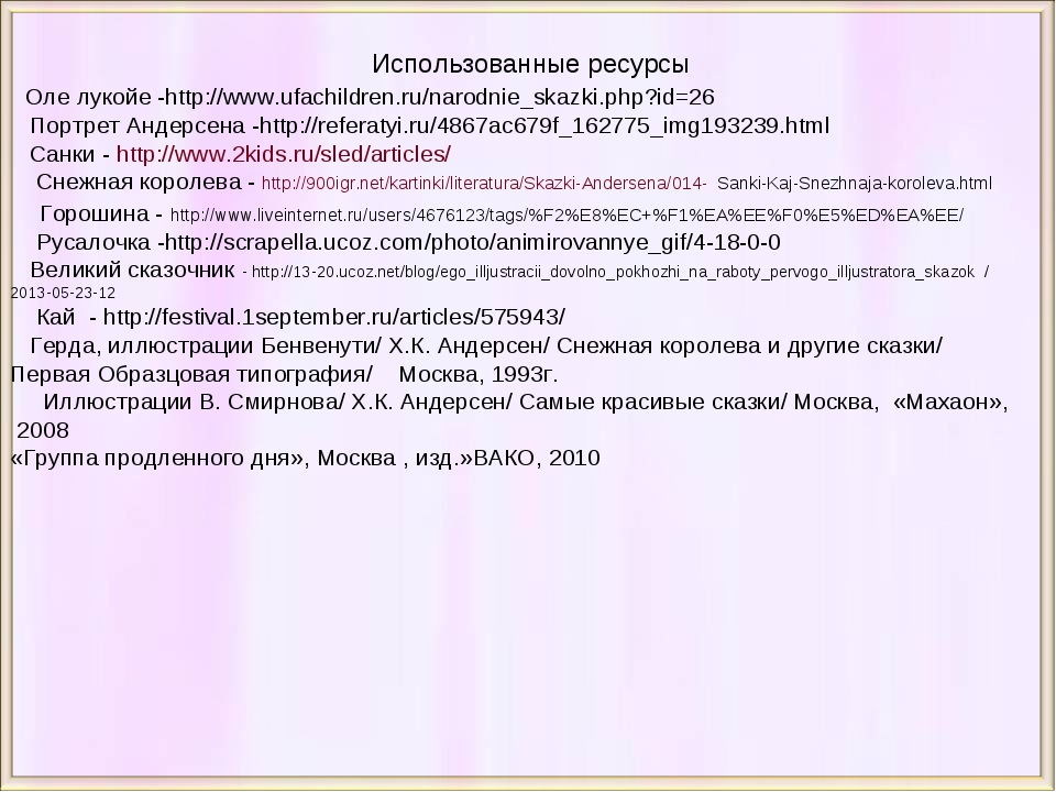 Использованные ресурсы Оле лукойе -http://www.ufachildren.ru/narodnie_skazki...