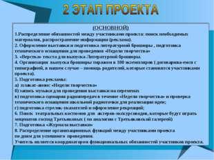 (ОСНОВНОЙ) 1.Распределение обязанностей между участниками проекта: поиск необ