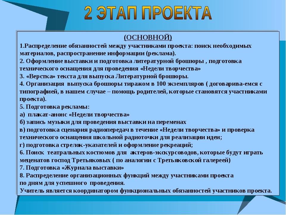 (ОСНОВНОЙ) 1.Распределение обязанностей между участниками проекта: поиск необ...