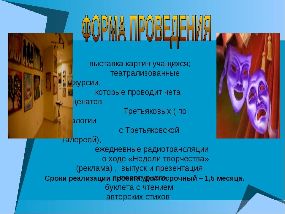 выставка картин учащихся; театрализованные экскурсии, которые проводит чета...