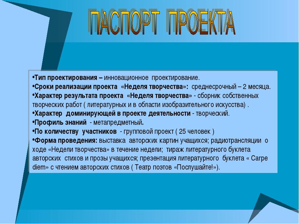 Тип проектирования – инновационное проектирование. Сроки реализации проекта «...