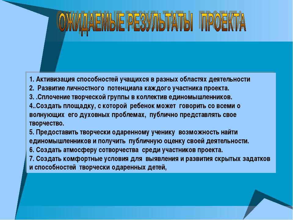 1. Активизация способностей учащихся в разных областях деятельности 2. Развит...