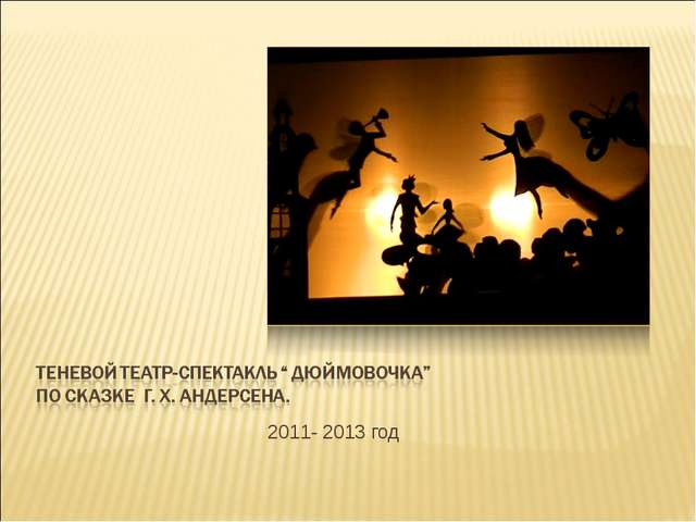 2011- 2013 год