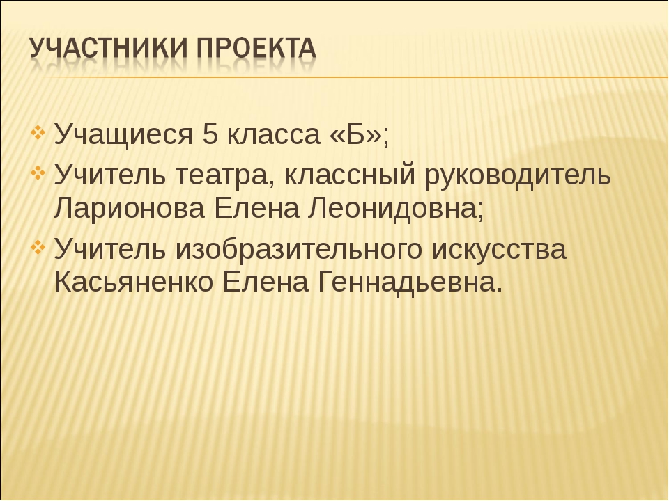 Учащиеся 5 класса «Б»; Учитель театра, классный руководитель Ларионова Елена...