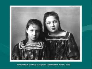 Анастасия (слева) и Марина Цветаевы. Ялта, 1905.