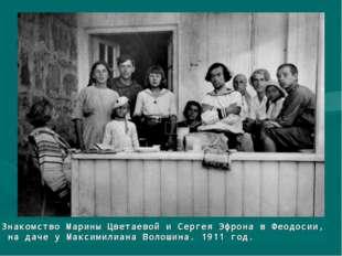 Знакомство Марины Цветаевой и Сергея Эфрона в Феодосии, на даче у Максимилиан