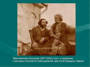 Максимилиан Волошин (1877-1932), поэт и художник, с матерью Еленой Оттобальд
