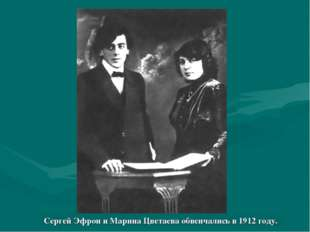 Сергей Эфрон и Марина Цветаева обвенчались в 1912 году.