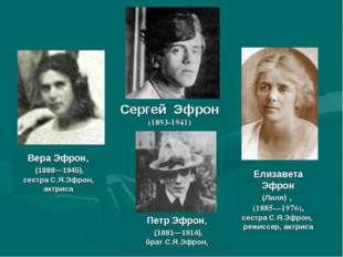 Вера Эфрон, (1888—1945), сестра С.Я.Эфрон, актриса Елизавета Эфрон (Лиля) , (
