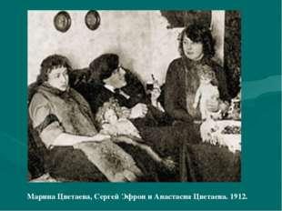 Марина Цветаева, Сергей Эфрон и Анастасия Цветаева. 1912.