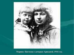 Марина Цветаева с дочерью Ариадной. 1916 год.