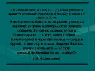 « В Революцию, в 1920 г (….) у меня умерла в приюте младшая девочка и я наси