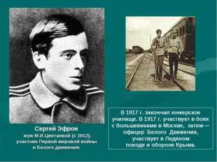 Сергей Эфрон муж М.И.Цветаевой (с 1912), участник Первой мировой войны и Бело