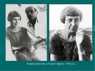 Марина Цветаева и Сергей Эфрон. 1924 год.