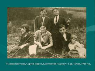 Марина Цветаева, Сергей Эфрон, Константин Родзевич и др. Чехия, 1923 год.