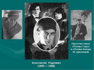 Константин Родзевич (1895 — 1988) Прототип героя «Поэмы Горы» и «Поэмы Конца»