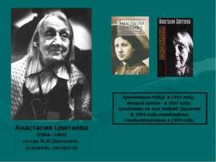 Анастасия Цветаева (1894—1993) сестра М.И.Цветаевой, художник, литератор Арес