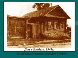 М.И.Цветаева остановилась в этом доме в Елабуге.