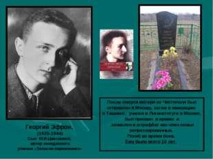 После смерти матери из Чистополя был отправлен в Москву, затем в эвакуацию в