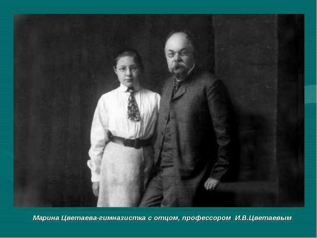 МаринаЦветаева-гимназистка с отцом, профессором И.В.Цветаевым
