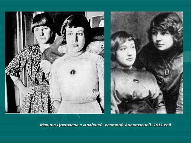 МаринаЦветаева с младшей сестрой Анастасией. 1911 год