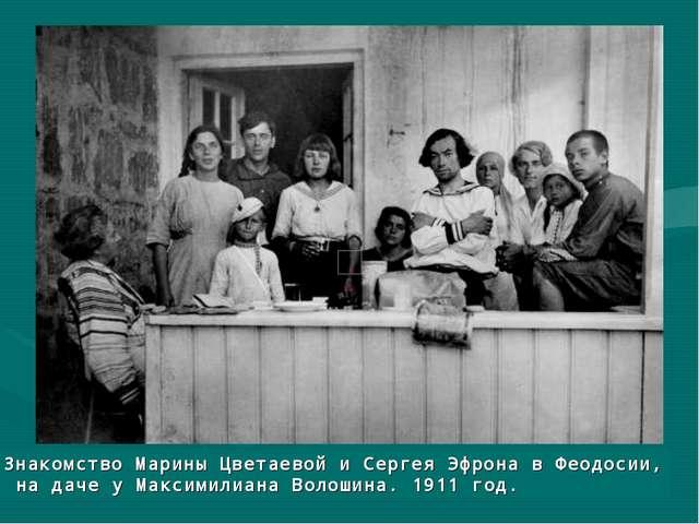 Знакомство Марины Цветаевой и Сергея Эфрона в Феодосии, на даче у Максимилиан...