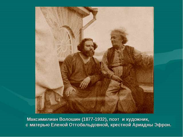 Максимилиан Волошин (1877-1932), поэт и художник, с матерью Еленой Оттобальд...