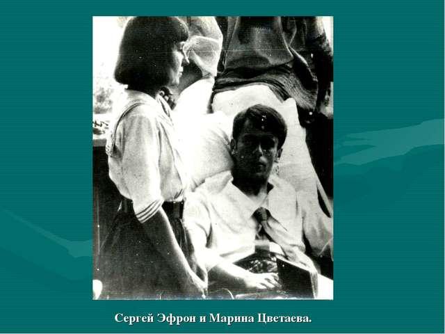 Сергей Эфрон и Марина Цветаева.