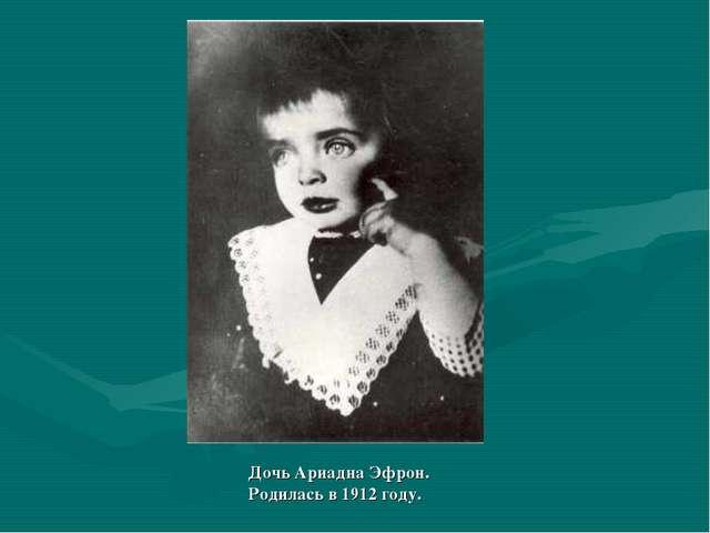 Дочь Ариадна Эфрон. Родилась в 1912 году.