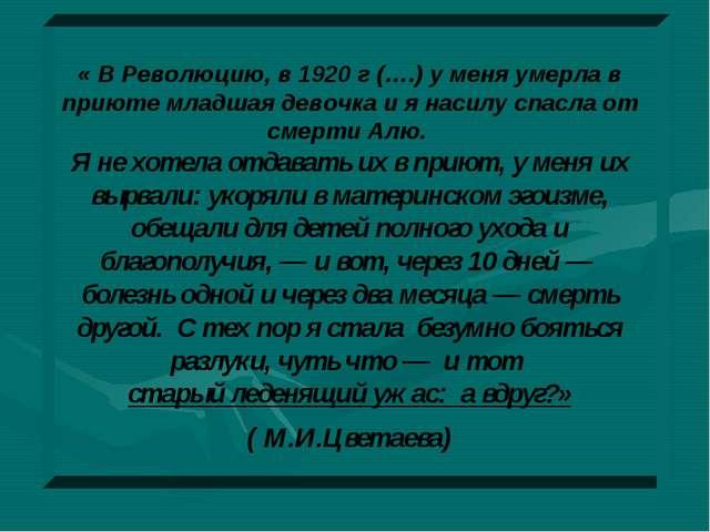 « В Революцию, в 1920 г (….) у меня умерла в приюте младшая девочка и я наси...