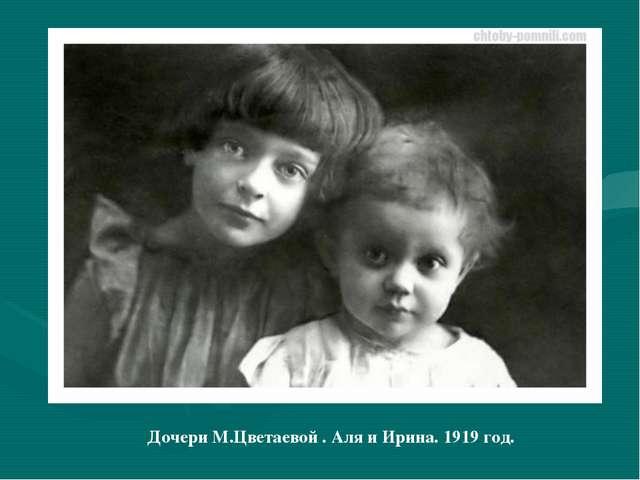 Дочери М.Цветаевой . Аля и Ирина. 1919 год.